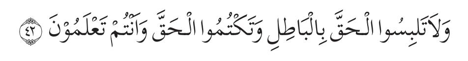 Ayat Al-Qur'an Tentang Jujur